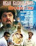 Ivan Vasilevich Menyaet Professiyu DVD