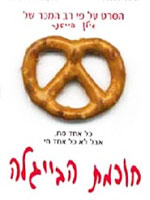 Wisdom of the Pretzel poster