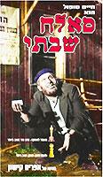 Sallah Shabati poster