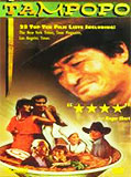 Tampopo DVD