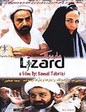 Marmoulak DVD